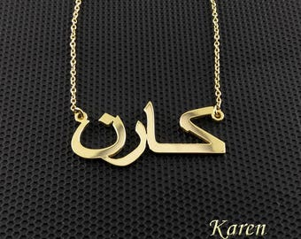 Arabic Name Necklace, Arabic calligraphy necklace, Gold Arabic Name necklace, Arabic name necklace gold, Personalized Arabic Necklace, USA