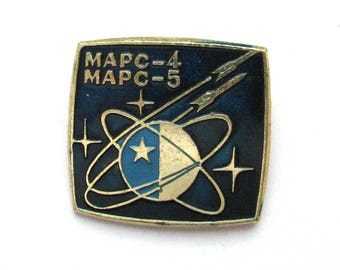 Mars 4, Mars 5, Badge, Cosmos, Rare Soviet Vintage metal collectible pin, Made in USSR, 1970s