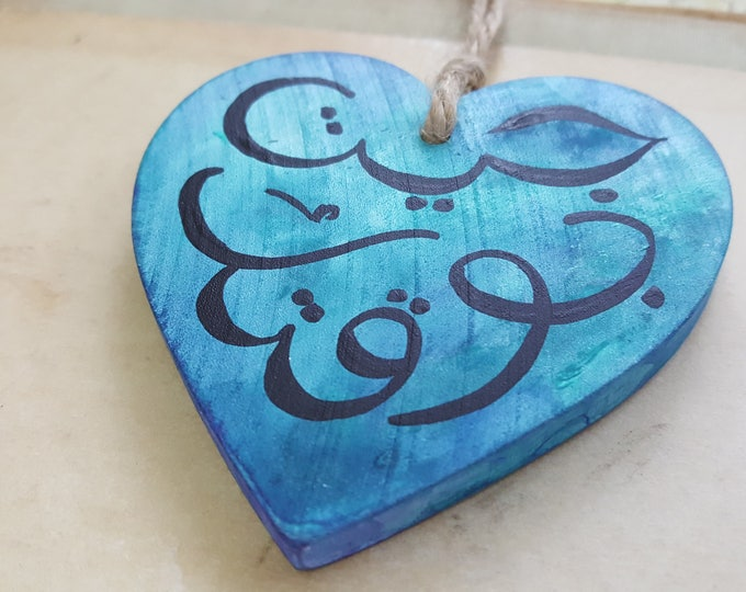 Custom Arabic Calligraphy - hand-painted wooden heart - Choose your wording and colours