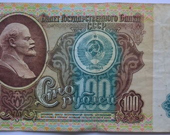 Soviet paper money, USSR Ruble Russian soviet era banknote, Soviet Union Ruble, Lenin, Vintage Money, USSR Collectable, СССР, Interior Décor