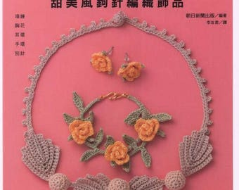 Crochet Pattern PDF,Crochet Girly Accessories Patterns,Japanese Craft Book (In Chinese) : D035 /PDF-Instant Download