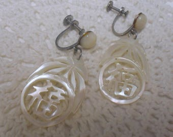 Vintage Chinese Carved Mother of Pearl Dangle Screw Back Earrings