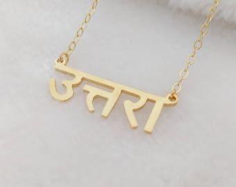 Custom Hindi Necklace,Personalized Hindi Name Necklace,Gold Sanskrit Necklace,Hindu Necklace,Bridesmaid Gift,Gold Name Necklace