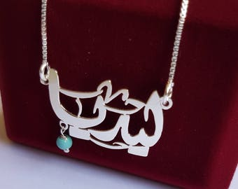 Necklace Name / Arabic Names / lydia in Arabic/ lidya
