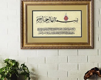 Quran Verse Ayatul Kursi, Islamic Wall Art, Arabic Calligraphy, Arabic Home Decor, Quranic Art Wall Hanging, Islamic Art Framed