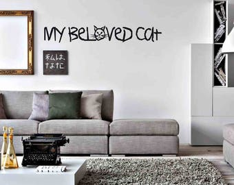 My beloved Cat - Wall stickers, wall phrases, cat stickers, cat decor, wall art, wall decor, cat quotes, cat phrases, cat wall sticker