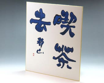 Japanese Calligraphy Art,Shodo,Wall Art,Room Decor