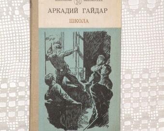 The School By Arkadiy Gaidar. Школа, А.Гайдар. Soviet vintage book for kids. Book in Russian. USSR book abour Soviet revolution 1917.