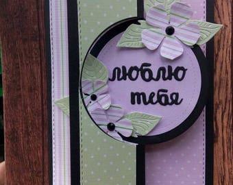 "Stylish Card saying ""Love you"" in Russian."