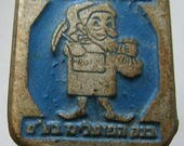 1960's BANK HAPOALIM PIN Israeli Bank Hapoalim Dan Chaschan badge lapel pin