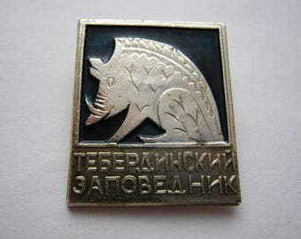 "Adorable vintage soviet USSR pin badge ""Wild Boar"" #2"