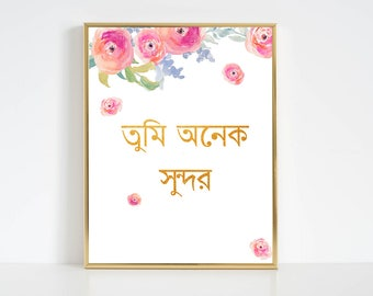 Tumi onek shundor. You are very beautiful in Bangla. Bangla Wall Print. Bangla Wall Art. Bedroom Bangla Wall Art.