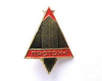 Soviet Space Badge, Proton 1, Space, Cosmos, Rare Soviet Vintage metal collectible pin, Made in USSR, 1960s
