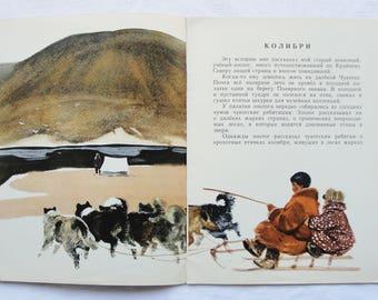 "Ivan Sokolov-Mikitov ""Snow Bunting arrived"" (In Russian), Illustrator Tatyana Kapustina - Vintage Children's Book, 1968"