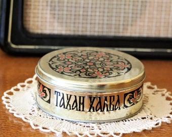 Tahini Tin Box - Metal Tin - Vintage Tin Box - Collectible Tin Made in Bulgaria - Tin Container - Tin Metal Box - Round Metal Box
