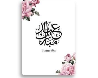 "Greeting card Eid Mubarak in Arabic calligraphy ""Happy birthday"" / Nadja love"