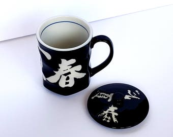 Asian Symbols Black and White Tea Mug Cup with Lid Hand Painted Vintage