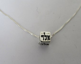 Kabbalah Jewelry Necklace, Hebrew Protection Letters Charm, Sterling Silver Kabalah Pendant Necklace, Kabbalah Charm, Unisex  Jewish Pendant