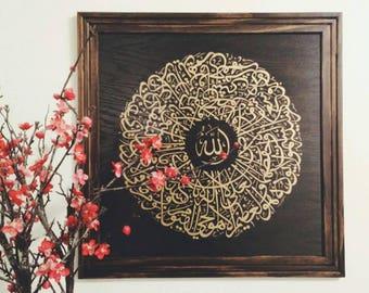 "The Throne Verse (Ayat Al Kursi) - Arabic Calligraphy - Wall Art Painting on Wood - 22"" x 22"" - Islamic Wooden Wall Art"