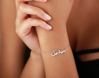 Siver Arabic Name Bracelet - Arabic Bracelet - Arabic Jewelery - Personalized Arabic Bracelet - Bridesmaid Gift - Mothers Day