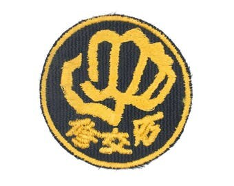 Kung Fu Fist Vintage Patch