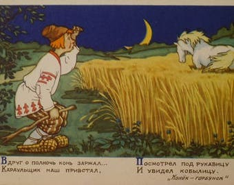 Soviet Postcard Vintage /The Little Humpbacked Horse / Artist -Shevkov /Publ. -Izogiz / 1956s