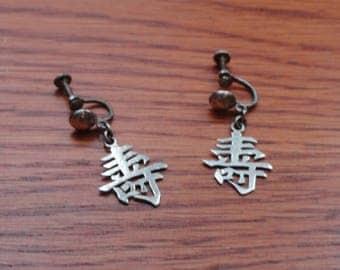 Vintage Screw Back Dangle Earrings with Chinese Character / Silver Screw Back Earrings with Chinese Symbol