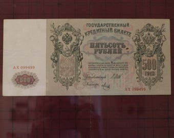 Russian Imperial 500 Rubles