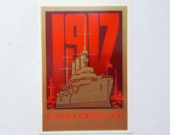 1917 Russian Revolution propaganda vintage unused postcard USSR