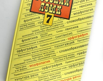 Russian textbook the 7th grade for high school. M.T. Baranova, L.G.Grigoryan and other textbook 1997