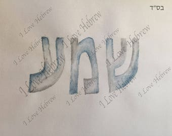 Shema in Hebrew Kabbalah letters and Prayer