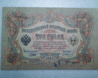 3 rubles 1905 year