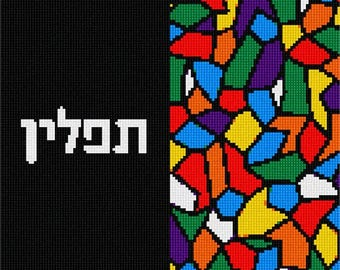 Needlepoint Kit or Canvas: Tefillin Stained Glass Half Colorful