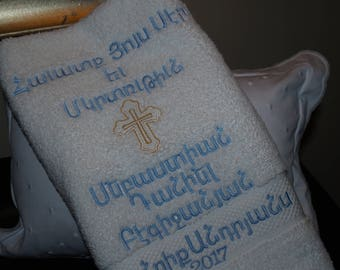 Customize Armenian Font Christening/Baptismal Personalized White Terry Cloth 30X15 Towell