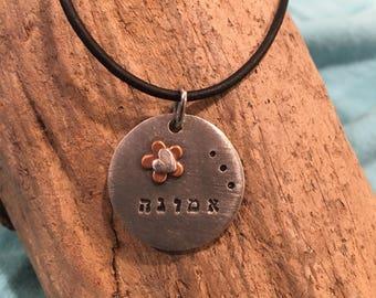 Emunah necklace