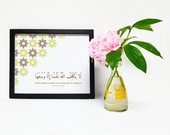 """Quran Quotes in Arabic with English Translation Islamic Art Printable """"Allah doesn't burden a soul beyond its capacity."""""""