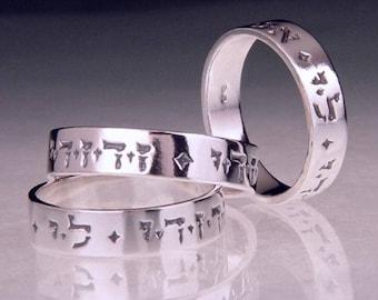 Hebrew My Beloved - Sterling Silver Poesy Ring - Song of Solomon