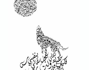 "Arabic Calligraphy Print - ""The Howling Wolf"" - "".ما أضيق العيش لولا فسحة الأمل "" Arabic Art- Arabic Poetry"