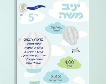Jewish baby boy etsy jewish prayer hot air balloon nursery personalized announcement print jewish baby gift nursery negle Image collections