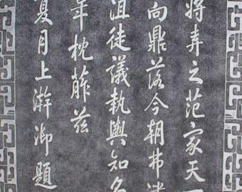 """Stele Rubbing-""""Wen Jin Ge"""""""
