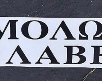"""Molon Labe (Come And Take Them) Vinyl Decal Sticker 6.5""""x2"""", decal for car, laptop, tumbler, water bottle, vinyl decal, window decal, 2a"""