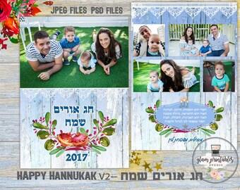 Hanukkah HEBREW Card, Hanukkah Photo Card, Happy Hanukkah Card, Chanukah Card, Menora Floral Hanukkah PhotoCard, Jewish Holiday Card, חג שמח