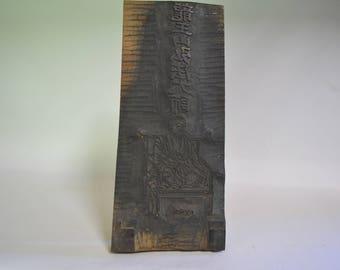 Wood 6115, wood block print