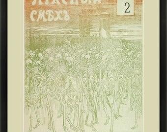 Krasny Smekh (Red Laughter) No. 2 1906, by Boris Kustodiev