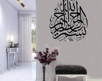 Bismillah Islamic Wall stickers, Islamic Calligraphy, Islamic art 75x60cm