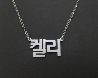 Korean name pendant etsy korean name silver necklace 925 sterling silver personalized jewelry customized pendant hangul name plate birthday korea mozeypictures Choice Image