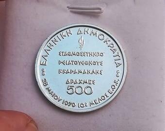 GREECE 500 Drachmai 1979 Silver Coin
