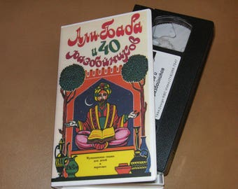 "REDUCED! 1994 ""Ali Baba and the 40 Thieves"", A Musical Tale for Children and Adults on VHS, RBC Video, N.Y."