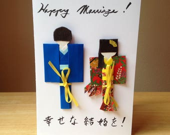 Custom Japanese Origami Paper Doll Wedding Congratulations Card