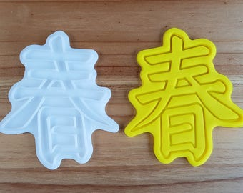 """The Word """"Spring"""" in Chinese  Cookie Cutter and Stamp"""